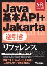 Java基本API+Jakarta逆引きリファレンス