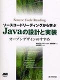 ソースコードリーディングから学ぶJavaの設計と実装~オープンデザインのすすめ~