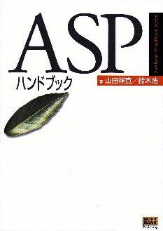 ASPハンドブック