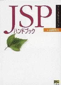 JSPハンドブック