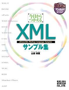 今日からつかえるXMLサンプル集