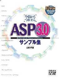 今日からつかえるASP3.0サンプル集