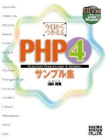 今日からつかえるPHP4サンプル集