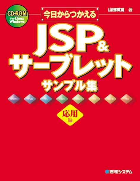 今日からつかえるJSP&サーブレットサンプル集(応用編)