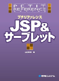 プチリファレンスJSP&サーブレット