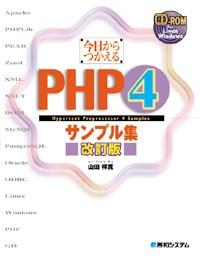 今日からつかえるPHP4サンプル集 改訂版