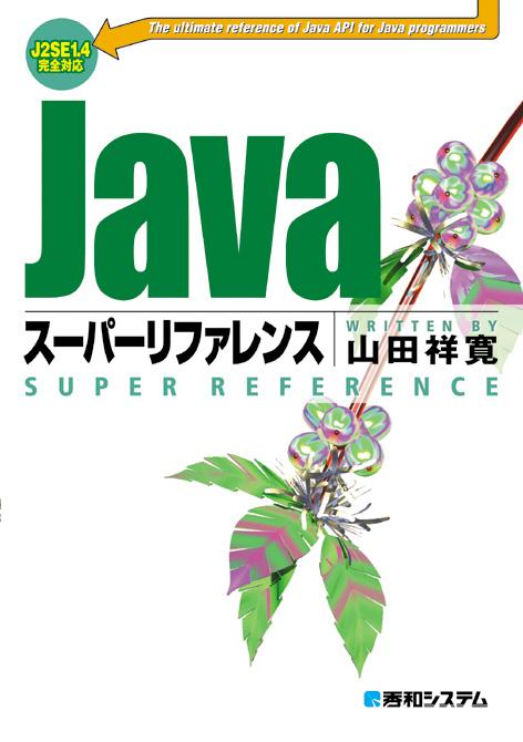Javaスーパーリファレンス