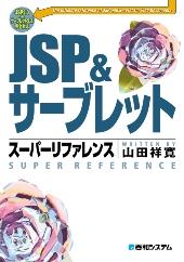 JSP&サーブレット スーパーリファレンス