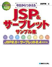 今日からつかえる JSP&サーブレット サンプル集JSP2.0+サーブレット2.4対応版