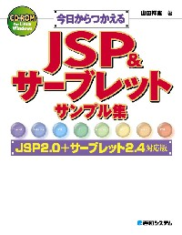 �����'����� JSP���T�[�u���b�g �T���v���WJSP2.0�{�T�[�u���b�g2.4�Ή���