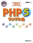 �����'�����PHP5�T���v���W