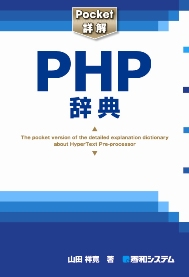 Pocket詳解PHP辞典