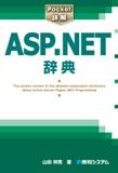 Pocket詳解ASP.NET辞典