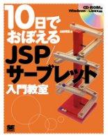 10日でおぼえるJSP/サーブレット入門教室