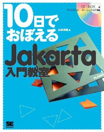 10日でおぼえるJakarta入門教室