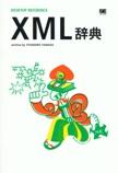 XML辞典