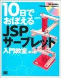 10日でおぼえるJSP/サーブレット入門教室 第2版