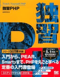 独習PHP
