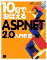 10日でおぼえるASP.NET2.0入門教室