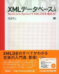 XMLデータベース入門 NeoCore/XprioriでXMLDBを極める!
