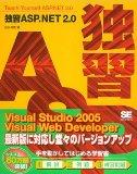 独習ASP.NET2.0