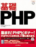 基礎PHP