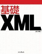 基礎XML