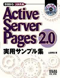 今日からつかえるActiveServerPages2.0実用サンプル集