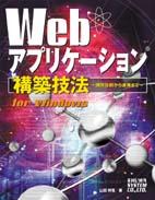 Webアプリケーション構築技法~個別技術から連携まで~for Windows