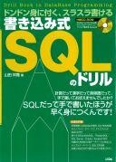 書き込み式 SQLのドリル