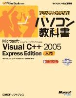 プログラムを作ろう!パソコン教科書 Microsoft Visual C++ 2005 Express Edition入門