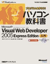 プログラムを作ろう!パソコン教科書 Microsoft Visual Web Developer 2005 Express Edition入門