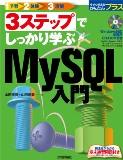 今すぐ使えるかんたんプラス 3ステップでしっかり学ぶMySQL入門