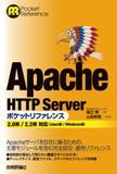 Apacheポケットリファレンス