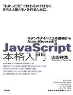 JavaScript本格入門 〜モダンスタイルによる基礎からAjax・jQueryまで