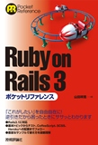 Ruby on Rails 3�|�P�b�g���t�@�����X