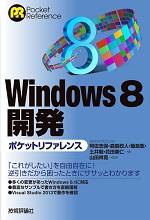 Windows 8開発ポケットリファレンス