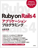Ruby on Rails 4�A�v���P�[�V�����v���O���~���O