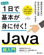 たった1日で基本が身に付く! Java 超入門