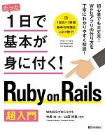 たった1日で基本が身に付く!Ruby on Rails 超入門