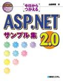 今日からつかえるASP.NET 2.0サンプル集