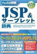 Pocket詳解JSP&サーブレット辞典