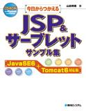 今日からつかえるJSP&サーブレットサンプル集 JavaSE6+Tomcat6対応版