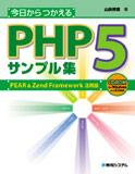 今日からつかえるPHP5サンプル集 PEAR&Zend Framework活用版