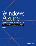 Windows Azure ���H�N���E�h�E�v���O���~���O for C#/Visual Basic/PHP