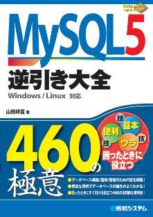 MySQL 5逆引き大全460の極意