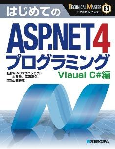 TECHNICAL MASTER  はじめてのASP.NET 4プログラミング  Visual C#編