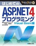 TECHNICAL MASTER はじめてのASP.NET 4プログラミング Visual Basic編