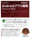 TECHNICAL MASTER はじめてのAndroidアプリ開発 Android 4対応版