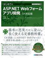 TECHNICAL MASTER �͂��߂Ă�ASP.NET Web�t�H�[���A�v���J�� C#�Ή���